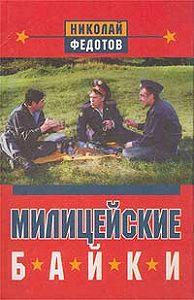 Н. Федотов -Милицейские байки