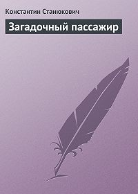 Константин Станюкович - Загадочный пассажир