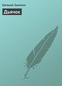 Евгений Замятин -Дьячок