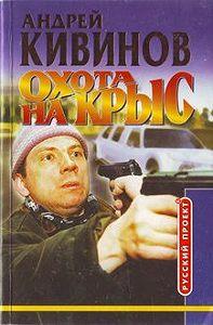 Андрей Кивинов - Охота на крыс