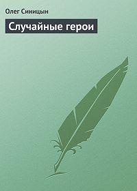 Олег Синицын -Случайные герои