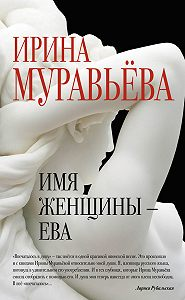 Ирина Муравьева -Имя женщины – Ева