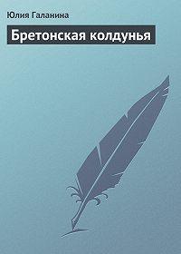 Юлия Галанина -Бретонская колдунья