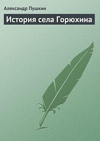 Александр Пушкин -История села Горюхина