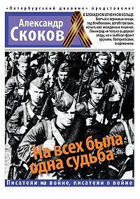Александр Скоков -На всех была одна судьба