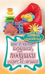 Т. В. Ивановская - Шьем мягкие игрушки, подушки и кресла-мешки
