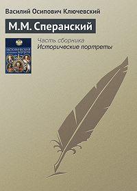 Василий Осипович Ключевский -М.М. Сперанский