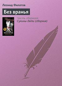 Леонид Филатов -Без вранья