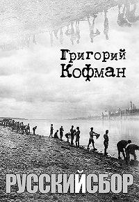 Григорий Кофман -Русский сбор
