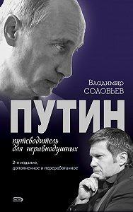 Владимир Рудольфович Соловьев -Путин. Путеводитель для неравнодушных