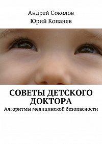 Андрей Соколов, Андрей Соколов, Юрий Копанев - Советы детского доктора