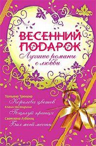 Татьяна Тронина, Елена Нестерина, Светлана Лубенец - Весенний подарок (сборник)