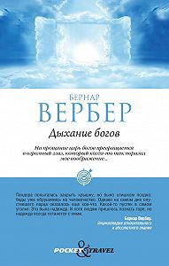 Бернар Вербер -Дыхание богов