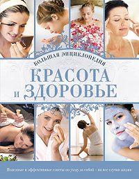 Наталья Дмитриева -Красота и здоровье: Большая энциклопедия