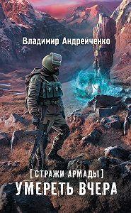 Владимир Андрейченко - Стражи Армады. Умереть вчера