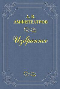 Александр Амфитеатров -Записная книжка