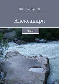 Лилия Буряк -Александра. Роман