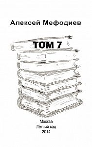 Алексей Мефодиев -Том 7 (сборник)