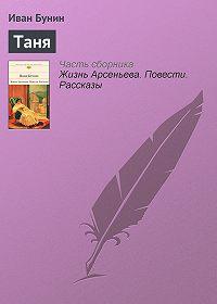 Иван Бунин - Таня