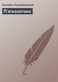Михайло Коцюбинський - П'ятизлотник