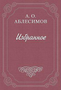 Александр Аблесимов - Басни