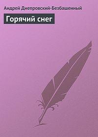 Андрей Днепровский-Безбашенный -Горячий снег
