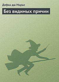 Дафна Дюморье - Без видимых причин