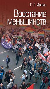 Леонид Ионин - Восстание меньшинств