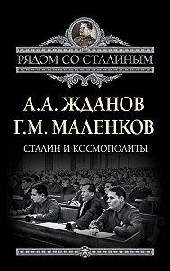 А. А. Жданов -Сталин и космополиты (сборник)