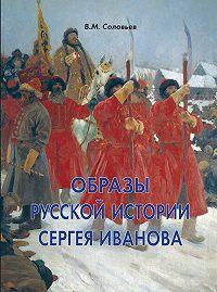 Владимир Михайлович Соловьев -Образы русской истории Сергея Иванова