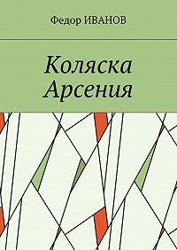 Федор Иванов -Коляска Арсения