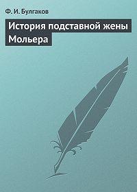 Федор Булгаков - История подставной жены Мольера