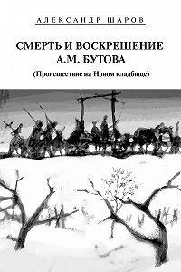 Александр Шаров -Смерть и воскрешение А.М. Бутова (Происшествие на Новом кладбище)