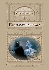 Ольга Денисова -Придорожная трава