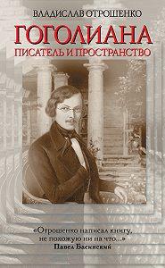 Владислав Отрошенко -Гоголиана. Писатель и Пространство