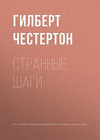 Гилберт Честертон -Странные шаги