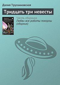 Далия Трускиновская - Тридцать три невесты