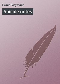 Натиг Расулзаде -Suicide notes
