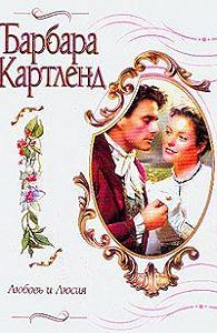 Барбара Картленд - Любовь и Люсия