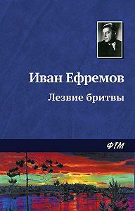Иван Ефремов -Лезвие бритвы