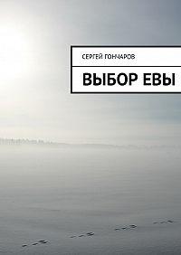 Сергей Гончаров - ВыборЕвы
