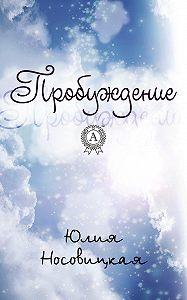 Юлия Носовицкая -Пробуждение