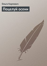 Ольга Карпович -Поцелуй осени