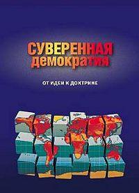 Сборник - Суверенная демократия: от идеи к доктрине. Сборник статей