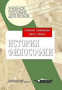 Гуннар Скирбекк, Нилс Гилье - История философии: учебное пособие