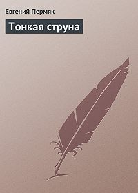 Евгений Пермяк -Тонкая струна