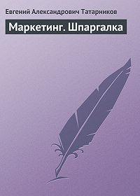 Евгений Александрович Татарников - Маркетинг. Шпаргалка