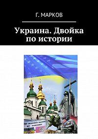 Герман Марков -Украина. Двойка по истории
