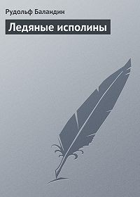 Рудольф Баландин - Ледяные исполины
