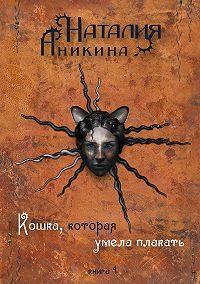 Наталия Аникина -Кошка, которая умела плакать. Книга 1